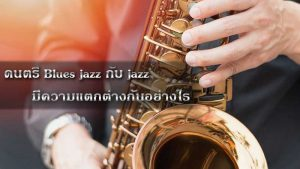 Blues-jazz
